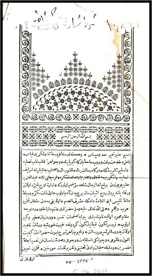 Kara Çelebizâde Abdülaziz Efendi. Ravzatü'l-ebrâr el-mübeyyen bi hakāiki'l-ahbâr (H. 1248)