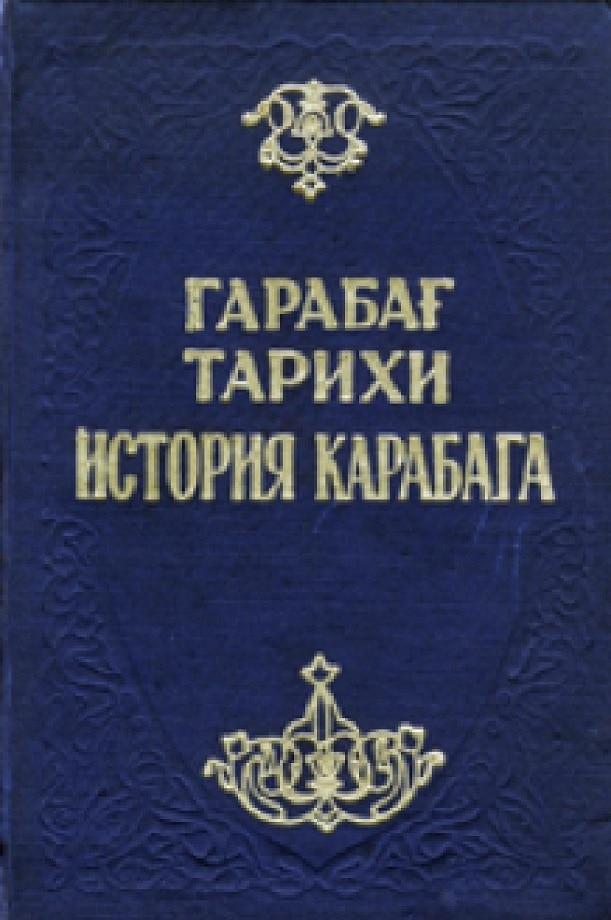 Мирза Джамал Джеваншир Карабагский. История Карабага (1959)