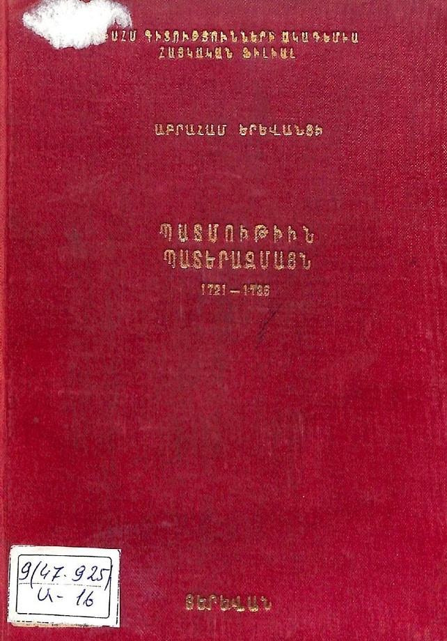Աբրահամ Երևանցի. Պատմութիւն պատերազմացն 1721-1736 թ. (1938)