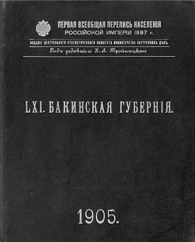 Первая Всеобщая перепись населения Российской империи 1897 г. Том LXI: Бакинская губерния (1905)
