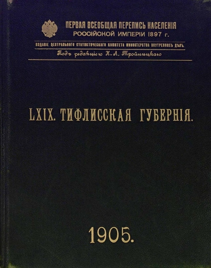 Первая Всеобщая перепись населения Российской империи 1897 г. Том LXIX: Тифлисская губерния (1905)