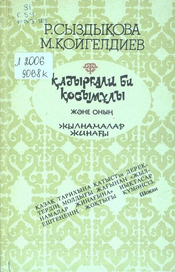 Сыздықова Р., Қойгелдиев М. Қадырғали би Қосымұлы және оның жылнамалар жинағы (1991)