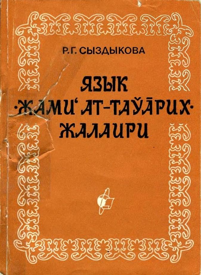 "Сыздыкова Р. Г. Язык ""Жами´ат-тауарих"" Жалаири (1989)"