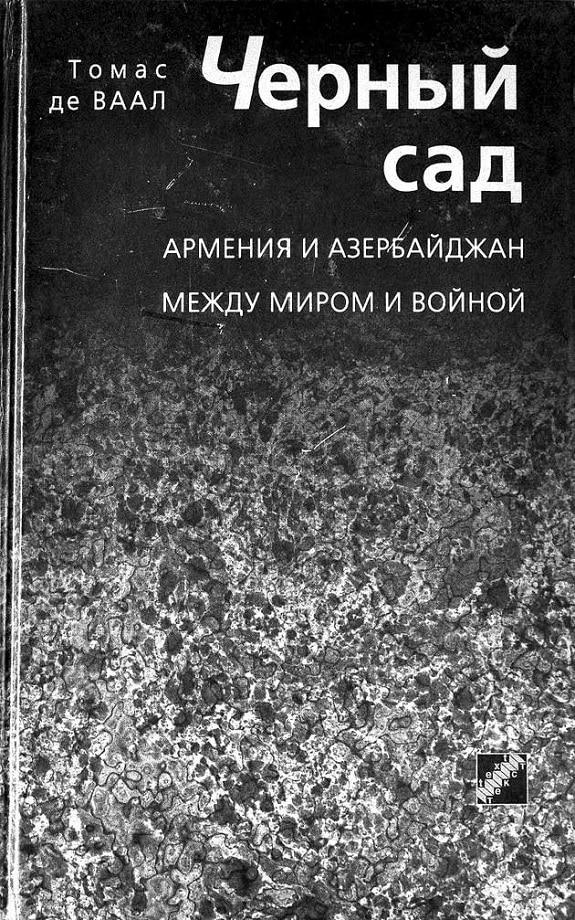 Томас де Ваал. Черный сад: Армения и Азербайджан между миром и войной (2005)